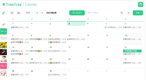 名古屋サロン6月のスケジュール